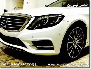 ايجار سيارة مرسيدس S500 في مصر
